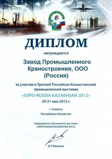 Диплом КранЭкспо Россия-Казахстан