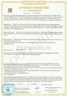 Сертификат на мостовые краны до 50 тн.
