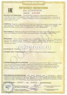 Сертификат на козловые краны до 100 тн