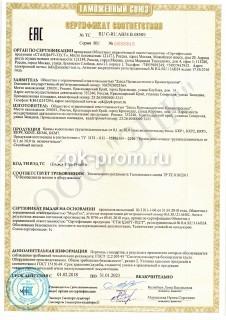 Сертификат на консольные краны до 20 тн