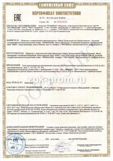 Сертификат на тали электрические и ручные до 25 тн