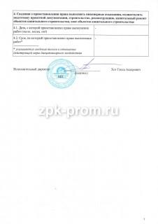 Выписка из реестра членов СРО (3)