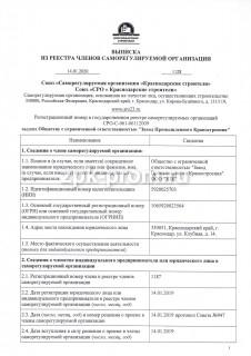 Выписка из реестра членов СРО